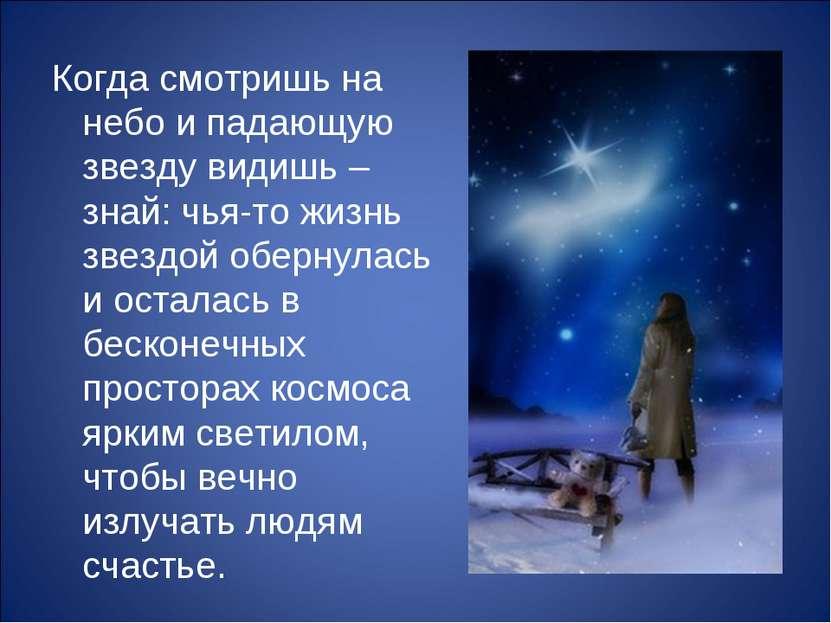 Когда смотришь на небо и падающую звезду видишь – знай: чья-то жизнь звездой ...