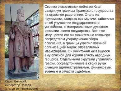 Карл I Великий, император Запада (статуя во Франкфурте) Своими счастливыми во...