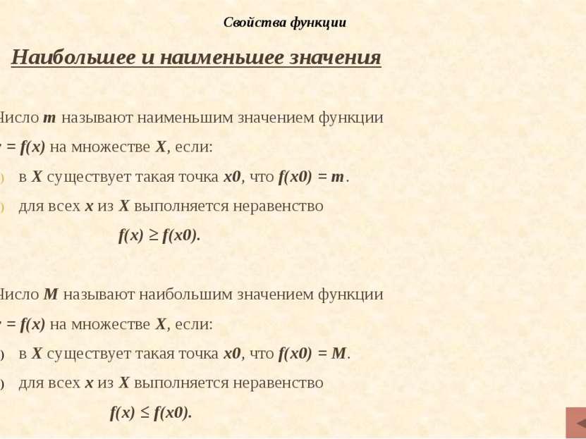 Выпуклость Функция выпукла вниз на промежутке Х, если, соединив любые две точ...