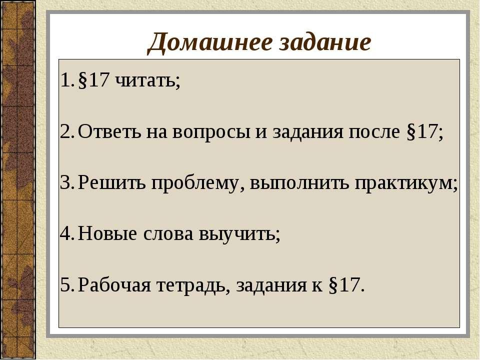 Домашнее задание §17 читать; Ответь на вопросы и задания после §17; Решить пр...