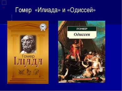 Гомер «Илиада» и «Одиссей»