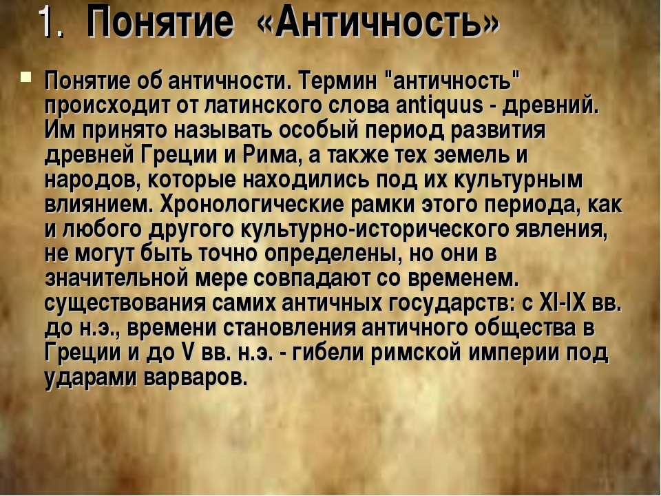 """1. Понятие «Античность» Понятие об античности. Термин """"античность"""" происходит..."""