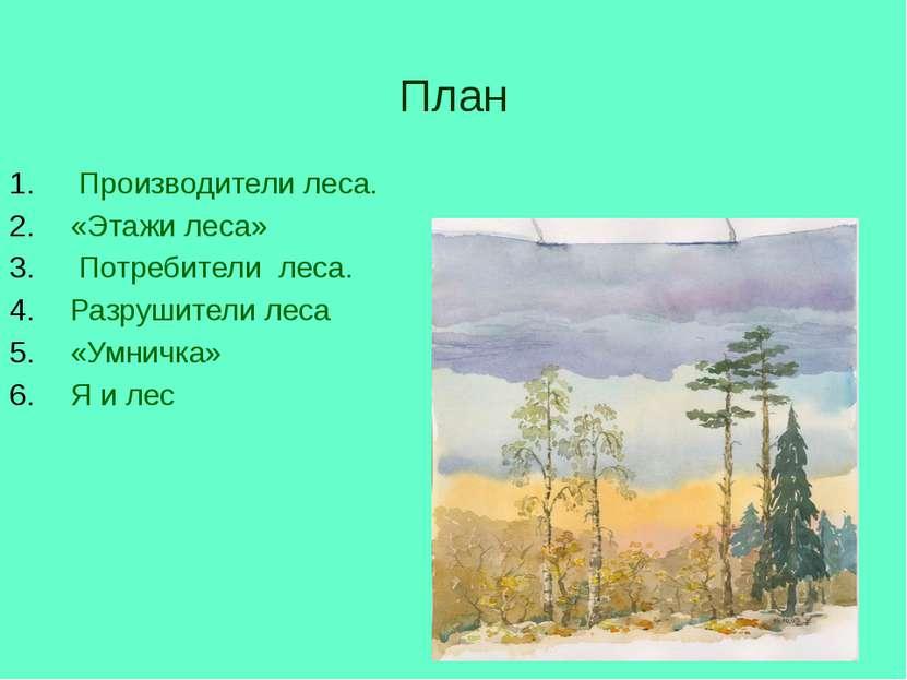 Производители леса. «Этажи леса» Потребители леса. Разрушители леса «Умничка»...