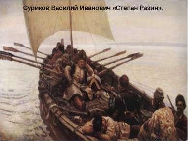 Суриков Василий Иванович «Степан Разин».