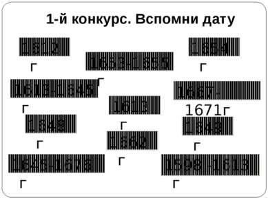 1-й конкурс. Вспомни дату 1654 г 1653-1655 г 1612 г 1649 г 1645-1676 г 1613-1...