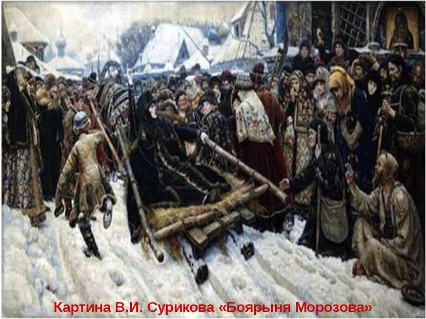 Картина В.И. Сурикова «Боярыня Морозова»