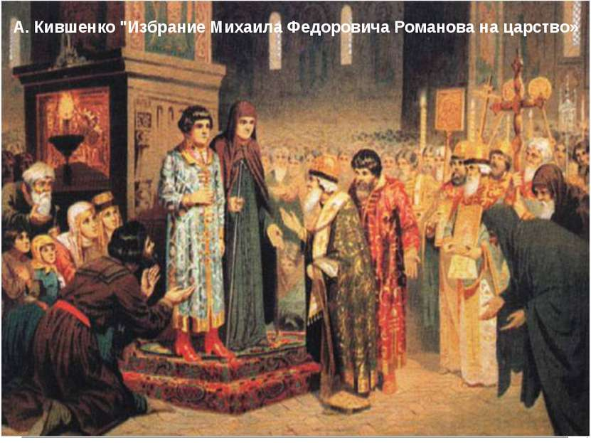 """А. Кившенко """"Избрание Михаила Федоровича Романова на царство»"""