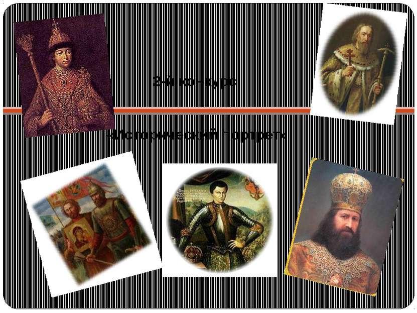 2-й конкурс «Исторический портрет»