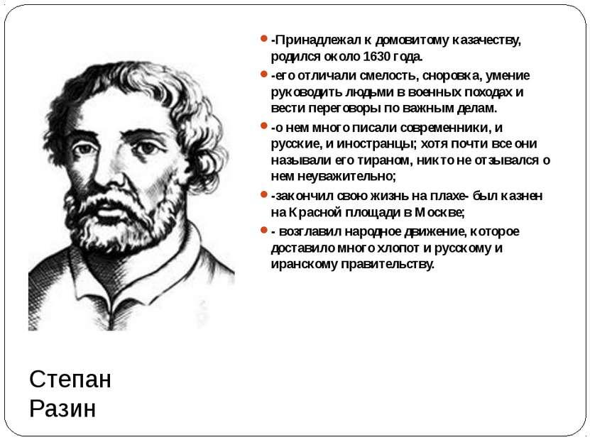 Степан Разин -Принадлежал к домовитому казачеству, родился около 1630 года. -...