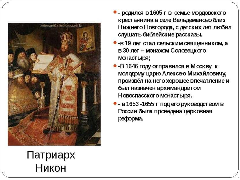 Патриарх Никон - родился в 1605 г в семье мордовского крестьянина в селе Вель...