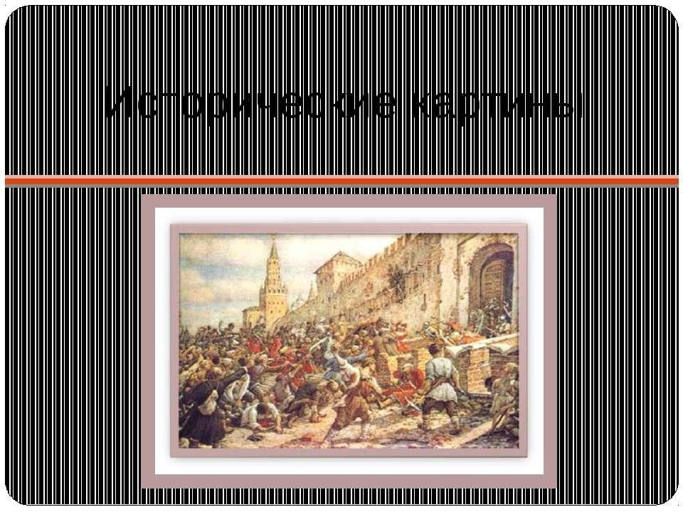 Исторические картины