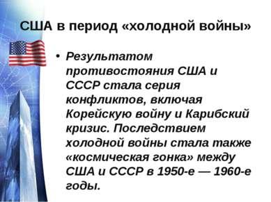 США в период «холодной войны» Результатом противостояния США и СССР стала сер...