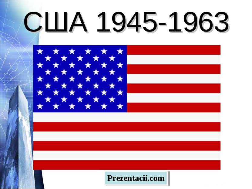 США 1945-1963 Prezentacii.com