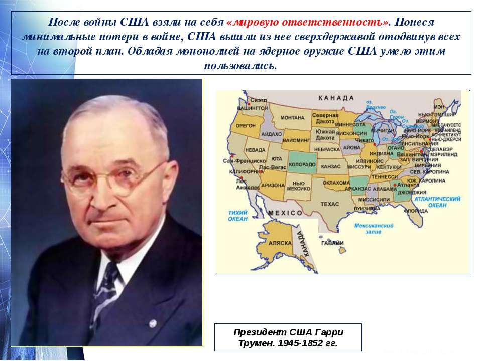После войны США взяли на себя «мировую ответственность». Понеся минимальные п...