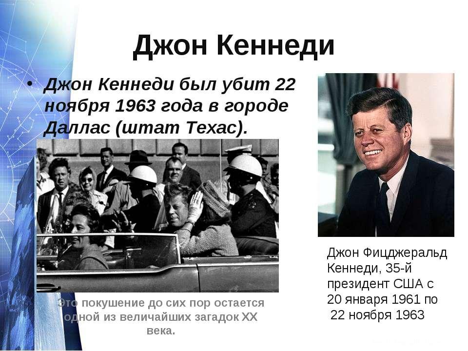 Джон Кеннеди Джон Кеннеди был убит 22 ноября 1963 года в городе Даллас (штат ...