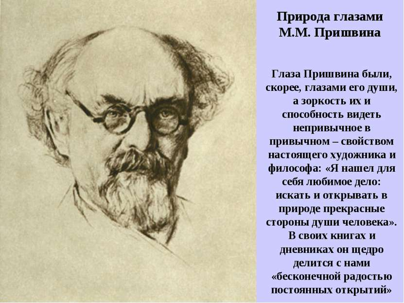 Природа глазами М.М. Пришвина Глаза Пришвина были, скорее, глазами его души, ...