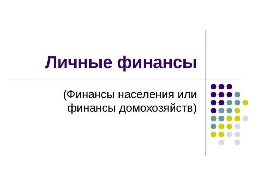 Личные финансы (Финансы населения или финансы домохозяйств)