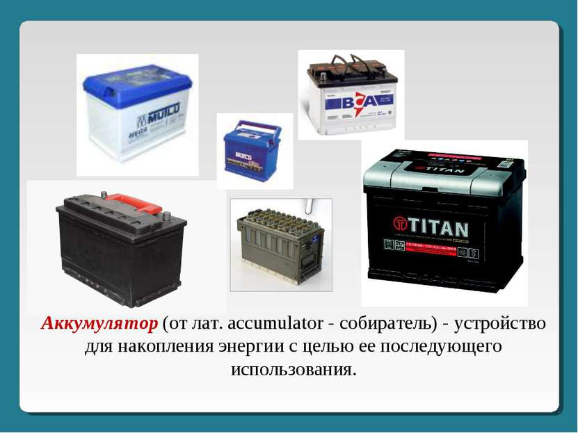 Аккумулятор (от лат. accumulator - собиратель) - устройство для накопления эн...