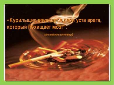 """«Курильщик впускает в свои уста врага, который похищает мозг"""". (Английская по..."""