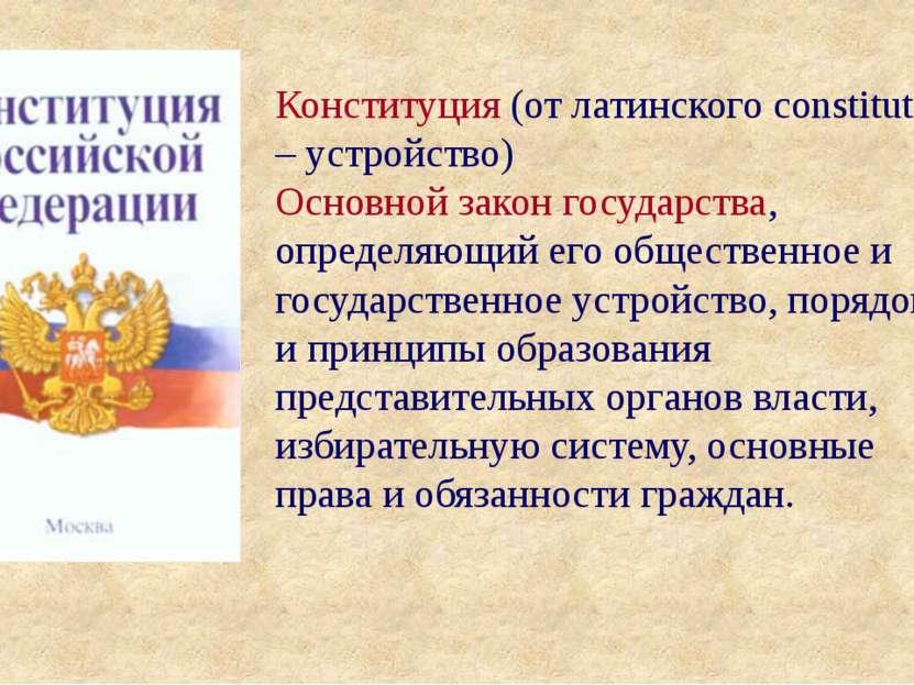 Конституция (от латинского constitutio – устройство) Основной закон государст...