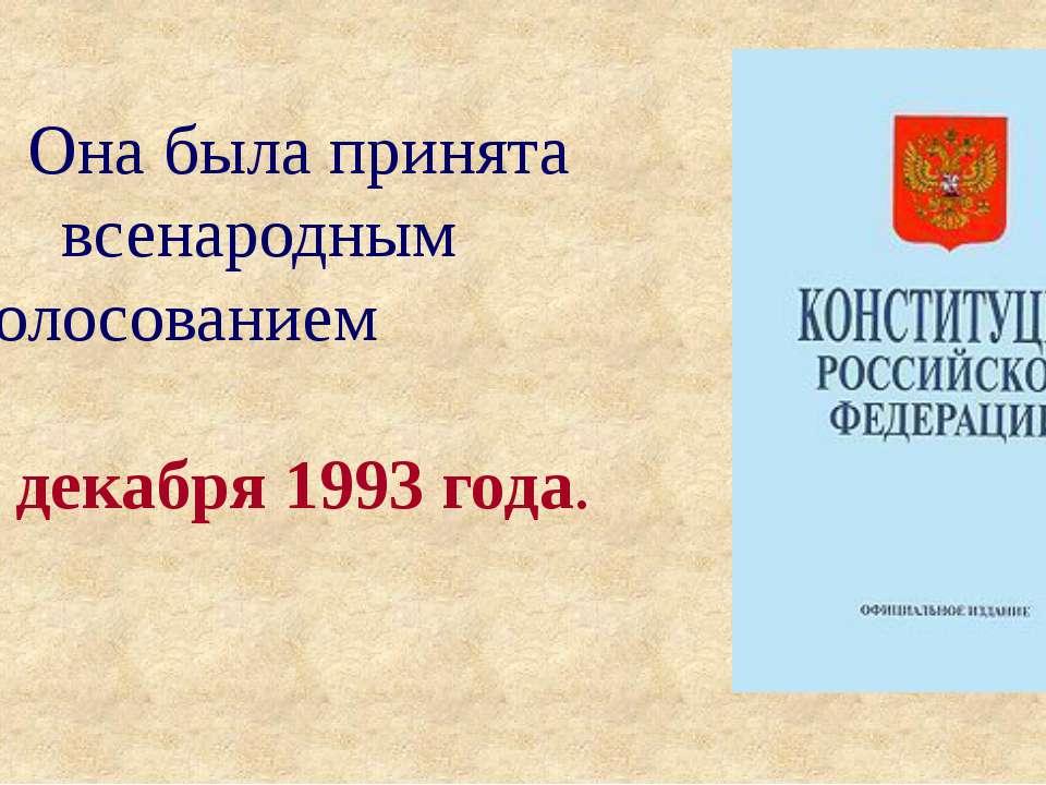 Она была принята всенародным голосованием 12 декабря 1993 года.
