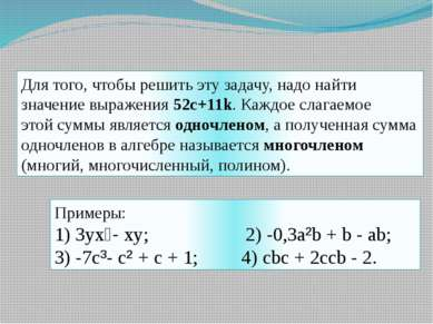 Для того, чтобы решить эту задачу, надо найти значение выражения 52c+11k. Каж...