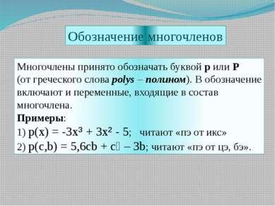 Обозначение многочленов Многочлены принято обозначать буквой p или P (от греч...