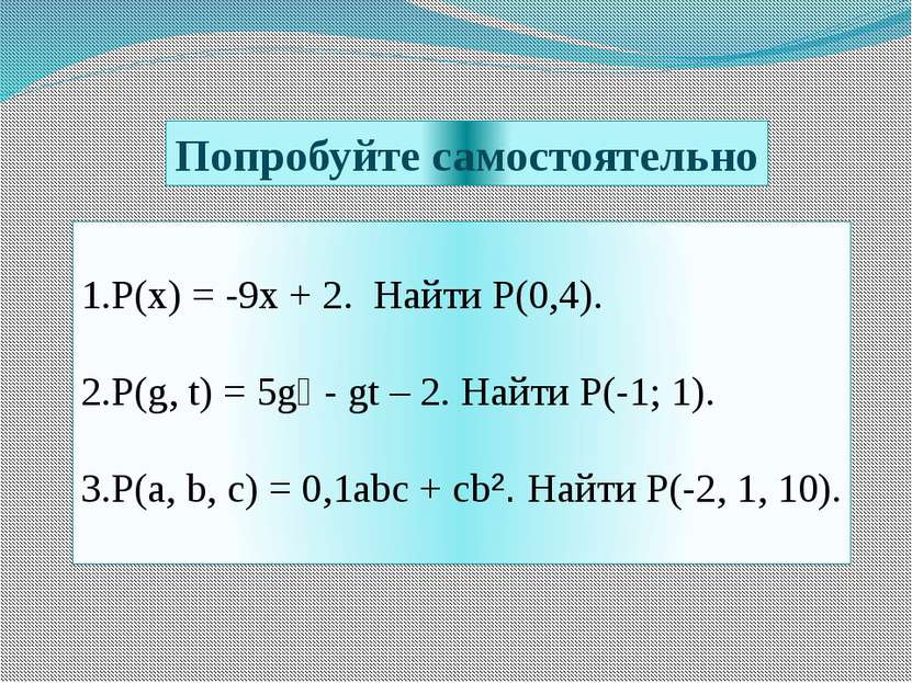 Попробуйте самостоятельно 1.P(x) = -9x + 2. Найти P(0,4). 2.P(g, t) = 5g⁴ - g...