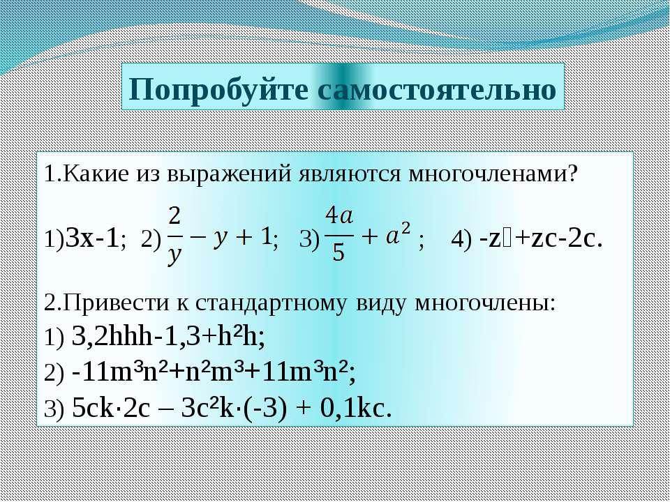 Попробуйте самостоятельно 1.Какие из выражений являются многочленами? 1)3x-1;...