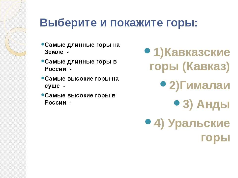 Выберите и покажите горы: 1)Кавказские горы (Кавказ) 2)Гималаи 3) Анды 4) Ура...