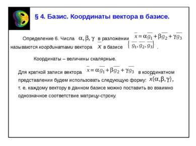 § 4. Базис. Координаты вектора в базисе. Определение 6. Числа в разложении на...