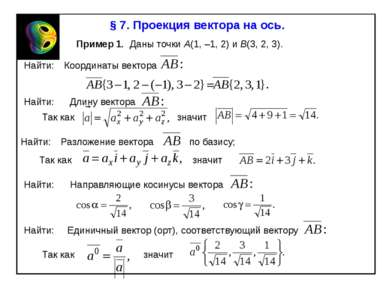 § 7. Проекция вектора на ось. Пример 1. Даны точки A(1, –1, 2) и B(3, 2, 3). ...