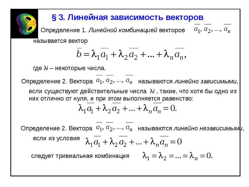 § 3. Линейная зависимость векторов Определение 1. Линейной комбинацией вектор...