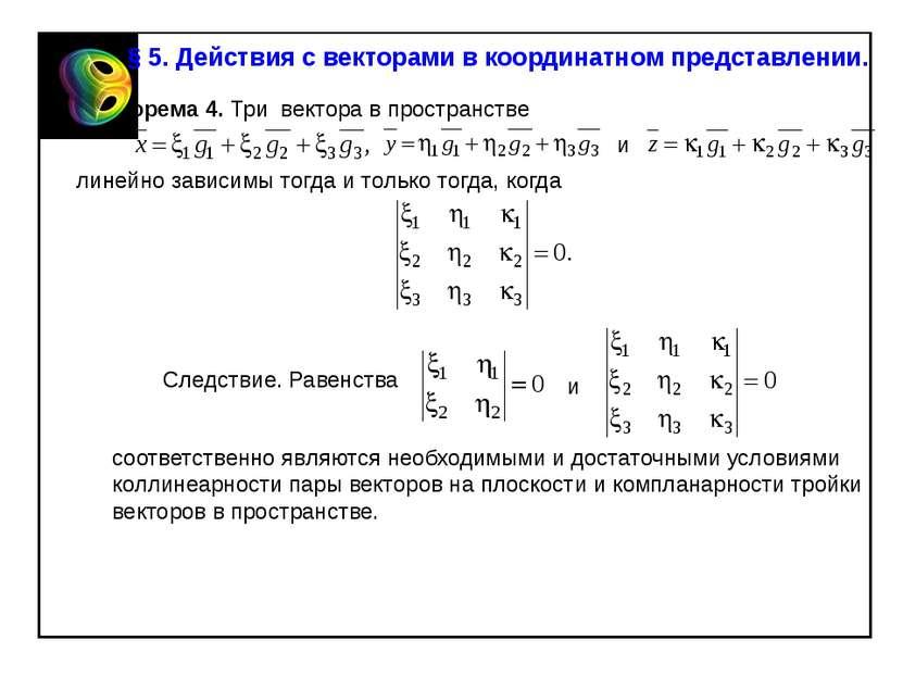 Теорема 4. Три вектора в пространстве линейно зависимы тогда и только тогда, ...