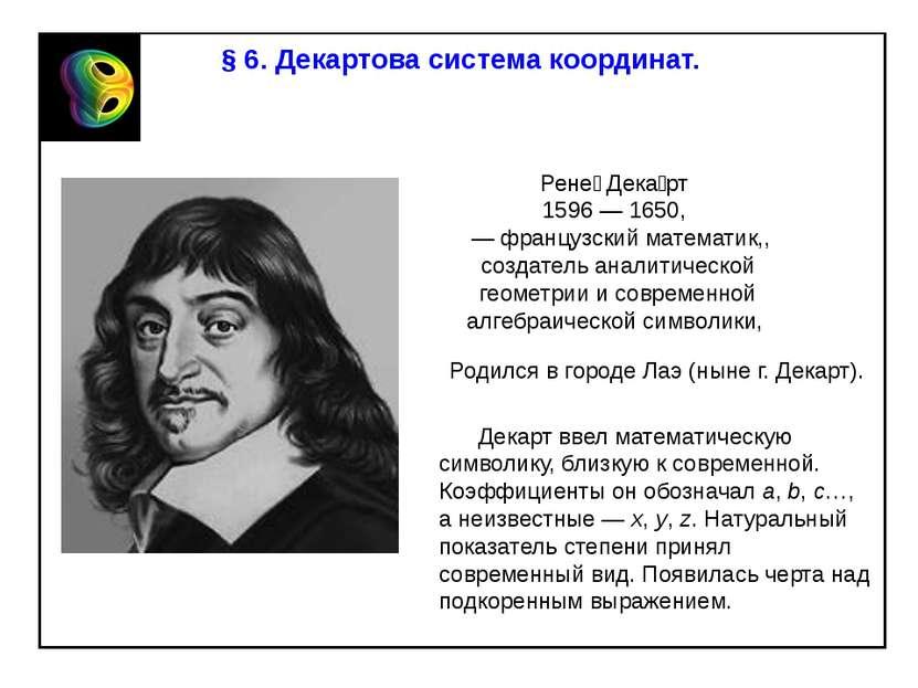 § 6. Декартова система координат. Рене Дека рт 1596 — 1650, — французский мат...