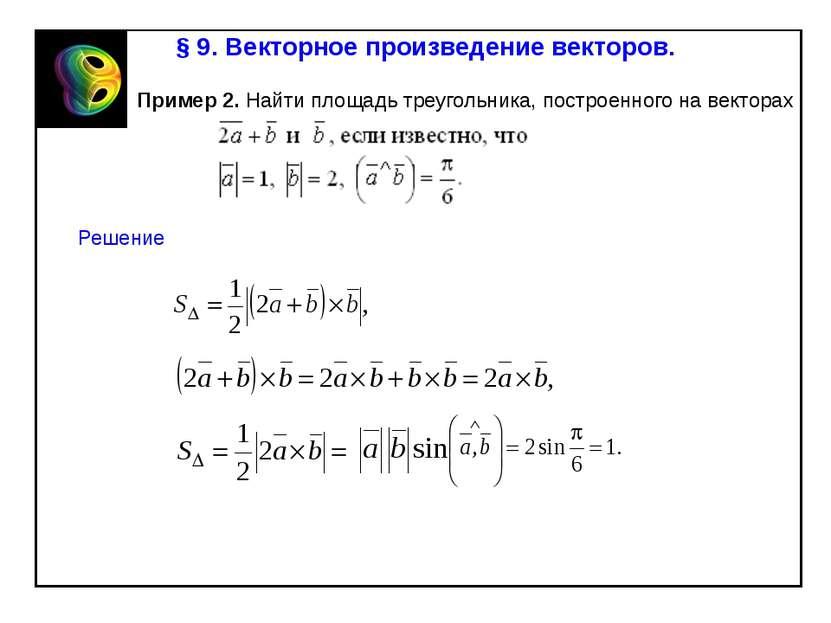 § 9. Векторное произведение векторов. Пример 2. Найти площадь треугольника, п...
