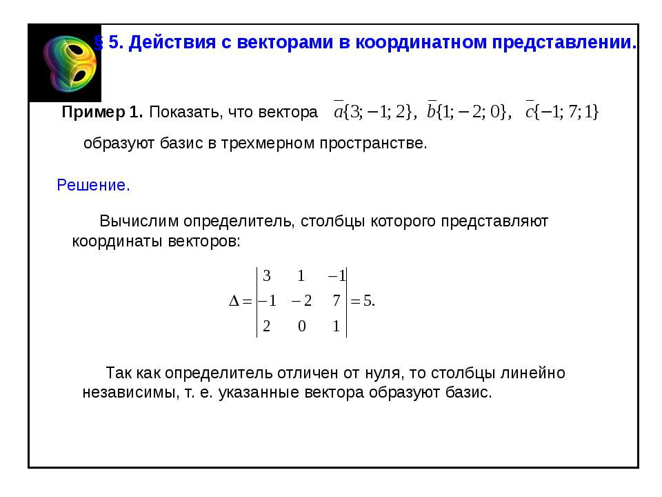 Пример 1. Показать, что вектора образуют базис в трехмерном пространстве. Реш...