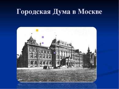 Городская Дума в Москве