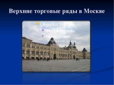 Верхние торговые ряды в Москве