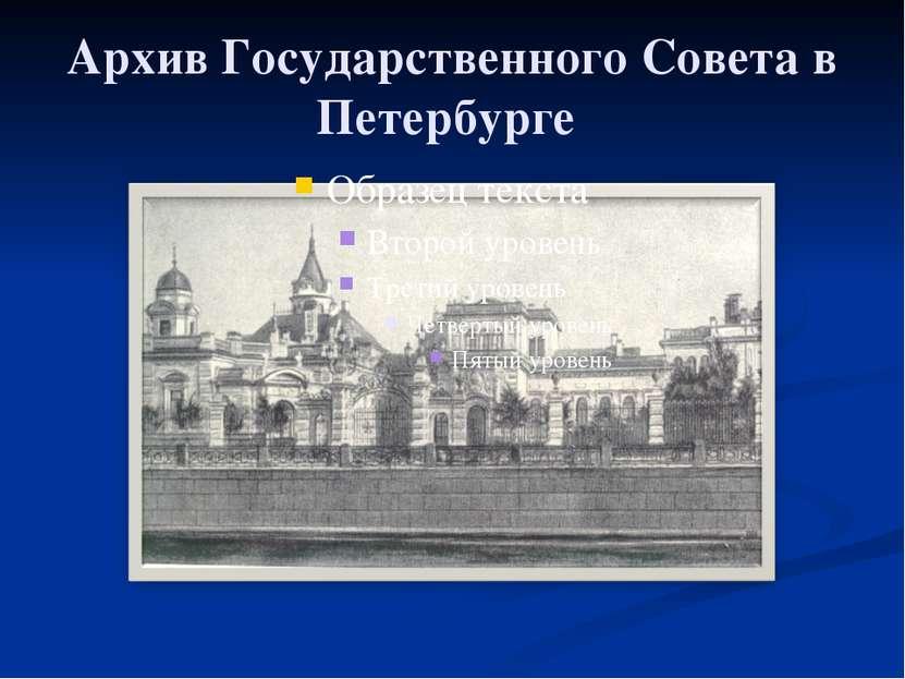 Архив Государственного Совета в Петербурге