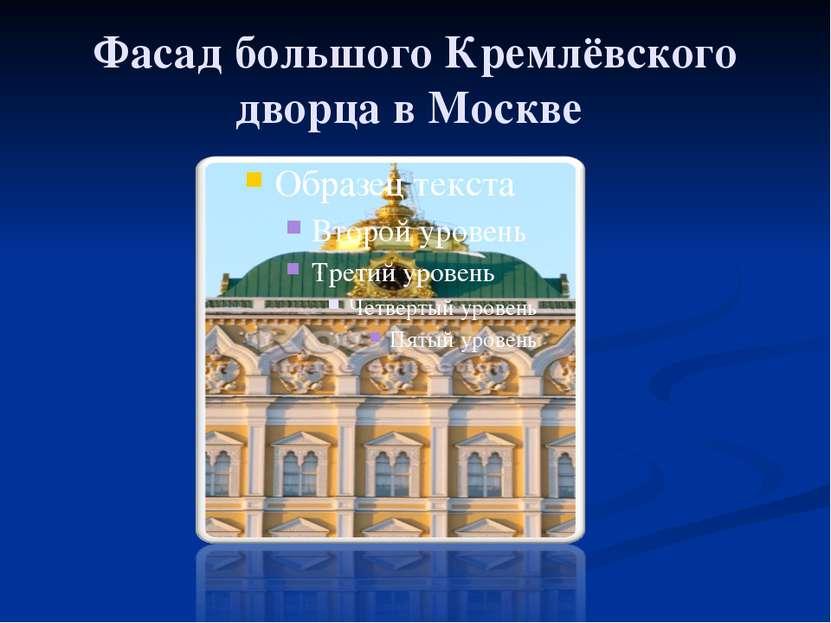 Фасад большого Кремлёвского дворца в Москве