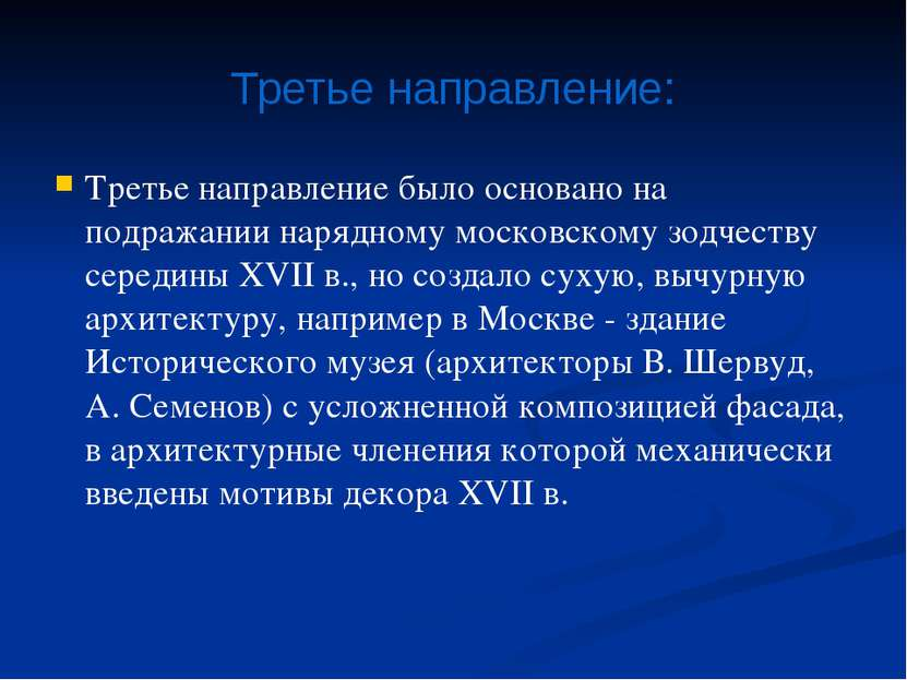 Третье направление было основано на подражании нарядному московскому зодчеств...