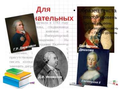 Буква Ё – самая молодая в русском алфавите. Её придумала в 1783 году Екатерин...