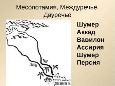 Месопотамия, Междуречье, Двуречье Шумер Аккад Вавилон Ассирия Шумер Персия
