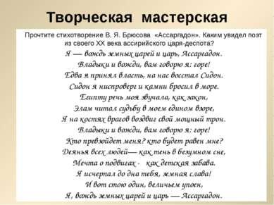 Творческая мастерская Прочтите стихотворение В. Я. Брюсова «Ассаргадон». Каки...