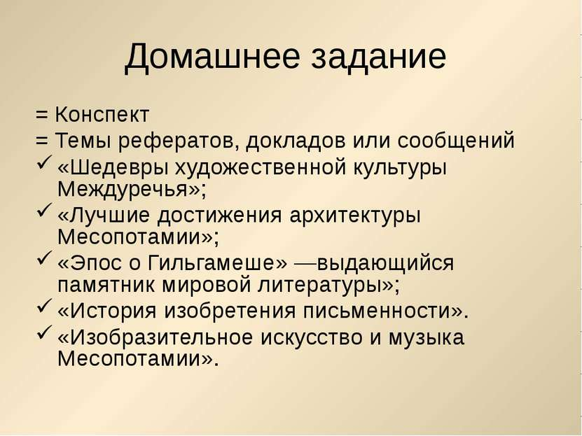 Домашнее задание = Конспект = Темы рефератов, докладов или сообщений «Шедевры...