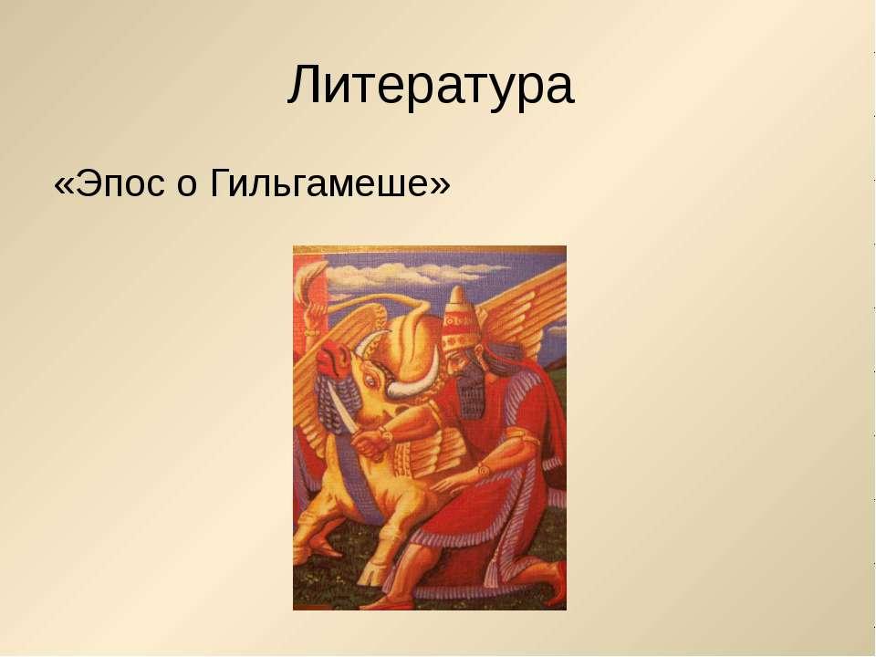 Литература «Эпос о Гильгамеше»