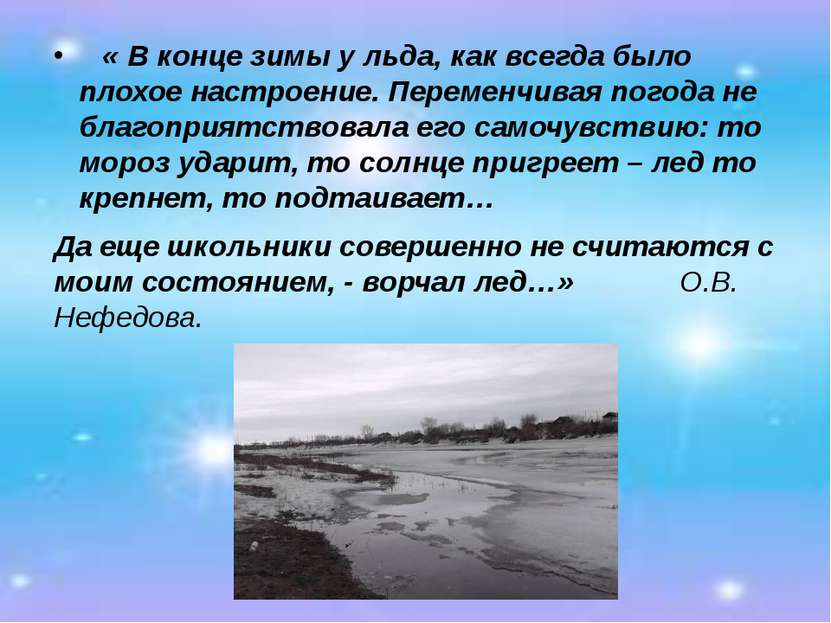 « В конце зимы у льда, как всегда было плохое настроение. Переменчивая погода...