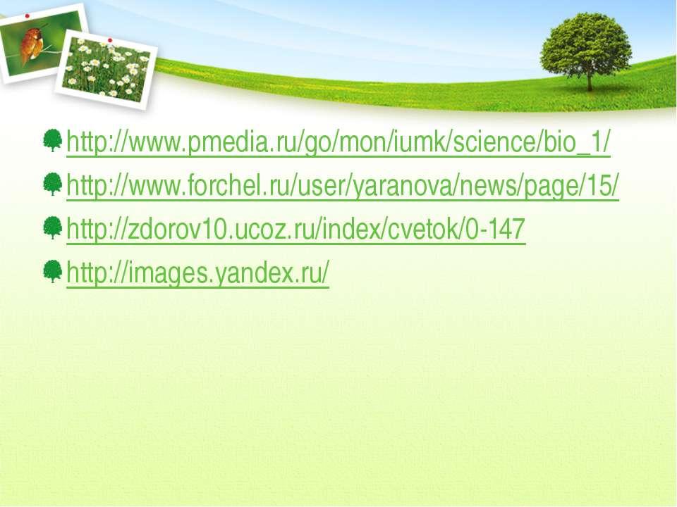 http://www.pmedia.ru/go/mon/iumk/science/bio_1/ http://www.forchel.ru/user/ya...