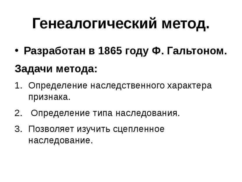 Генеалогический метод. Разработан в 1865 году Ф. Гальтоном. Задачи метода: Оп...